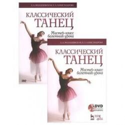 Классический танец. Мастер-класс балетного урока. Учебное пособие (+ DVD-ROM)