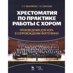 Хрестоматия по практике работы с хором. Произведения для хора в сопровождении фортепиано. Учебное пособие