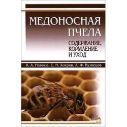 Медоносная пчела. Содержание, кормление и уход. Учебное пособие