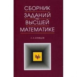 Сборник заданий по высшей математике. Типовые расчеты