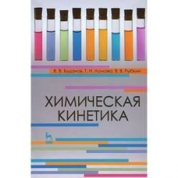 Химическая кинетика. Учебное пособие