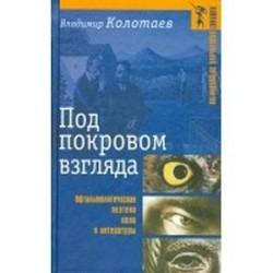 Под покровом взгляда: Офтальмологическая поэтика кино и литературы