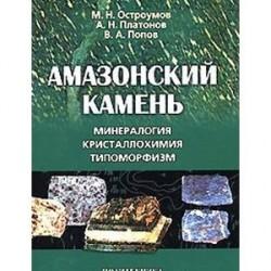 Амазонский камень: Минералогия, кристаллохимия