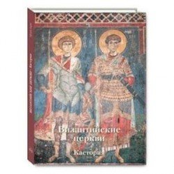 Византийские церкви. Кастория