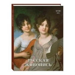 Русская живопись. XVIII век