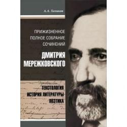 Собрание сочинений Дмитрия Мережковского
