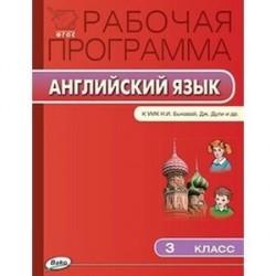 Рабочая программа по английскому языку. 3 класс. К УМК Н.И. Быковой, Дж. Дули и др.