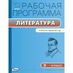 Рабочая программа по литературе. 9 класс. К УМК В.Я. Коровиной и др.