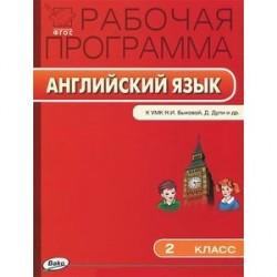 Английский язык. 2 класс. Рабочая программа. К УМК Н. И. Быковой, Д. Дули