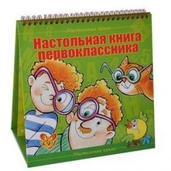 Настольная книга первоклассника