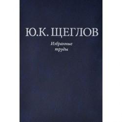 Ю. К. Щеглов. Избранные труды