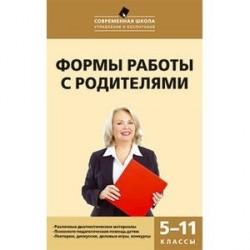 Формы работы с родителями. 5–11 классы