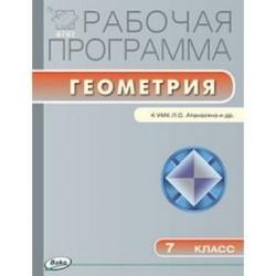 Геометрия. 7 класс. Рабочая программа. К УМК Л. С. Атанасяна и др.
