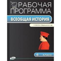 Рабочая программа по всеобщей истории. 6 класс. К УМК В.А. Ведюшкина