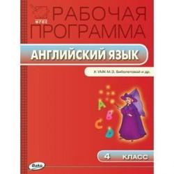 Рабочая программа по английскому языку. 4 класс. К УМК М.З. Биболетовой