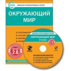 CD-ROM. Комплект интерактивных тестов. Окружающий мир. 2 класс. Версия 2.0.