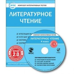 CD-ROM. Комплект интерактивных тестов. Литературное чтение. 4 класс. Версия 2.0