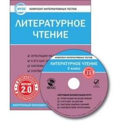 CD-ROM. Комплект интерактивных тестов. Литературное чтение. 3 класс. Версия 2.0.