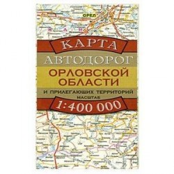 Карта автодорог Орловской области и прилегающих территорий