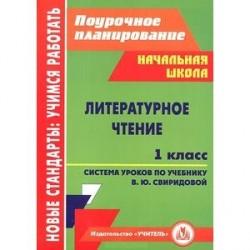 Литературное чтение. 1 класс. Система уроков по учебнику В.Ю.Свиридовой