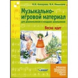 Музыкально-игровой материал для дошкольников и младших школьников
