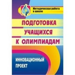 Подготовка учащихся к олимпиадам. Инновационный проект