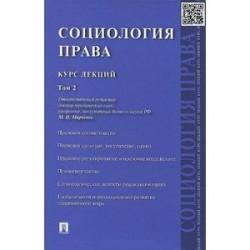 Социология права. Курс лекций. В 2 томах. Том 2
