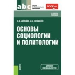 Основы социологии и политологии. Учебное пособие для всех специальностей