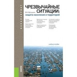 Чрезвычайные ситуации: защита населения и территорий. Учебное пособие для бакалавриата