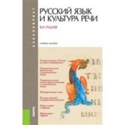 Русский язык и культура речи. Учебное пособие для бакалавриата