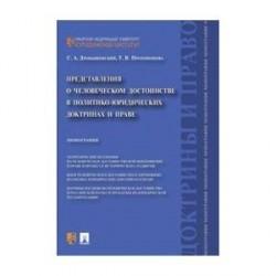 Представления о человеческом достоинстве в политико-юридических доктринах и праве. Монография