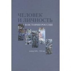 Человек и личность в истории России, к XIX - XX в.