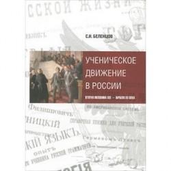 Ученическое движение в России: вторая пол XIX — н. XX в