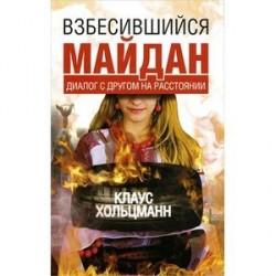 Взбесившийся Майдан.Диалог с другом на расстоянии.