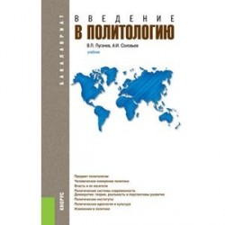 Введение в политологию. Учебник для бакалавриата