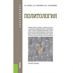 Политология. Учебное пособие для бакалавриата