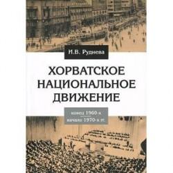 Хорватское национальное движение в конце 1960-х - начале 1970-х годов