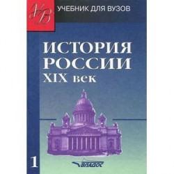 История России ХIХв часть 1