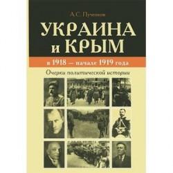 Украина и Крым. В 1918 - нач. 1919 года