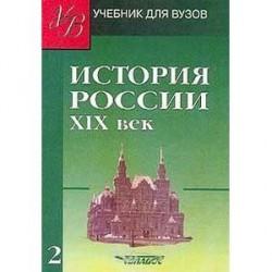 История России ХIХв часть 2
