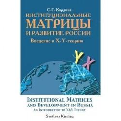 Институциональные матрицы и развитие России