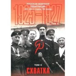 Русская военная эмиграция 20-40-х г. XX в. Том 6. Схватка