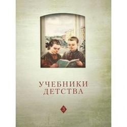 Учебники детства: Из истории школьных книг VII-XXI в