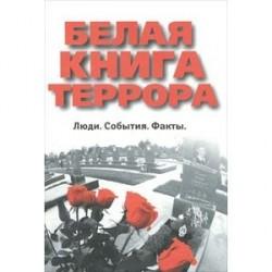 Белая книга террора. Люди, события, факты