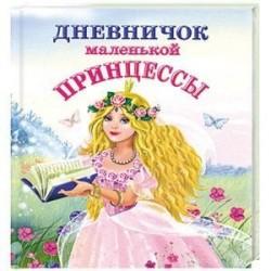 Дневничок маленькой принцессы