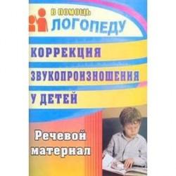 Коррекция звукопроизношения у детей 5-7 лет. Речевой материал