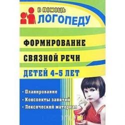 Формирование связной речи детей 4-5 лет. Планирование, конспекты занятий, лексический материал