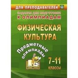 Предметные олимпиады 7-11 класс. Физическая культура