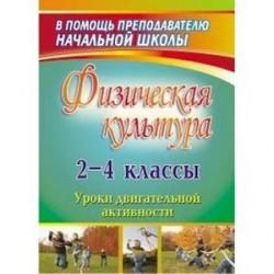Физическая культура. 2-4 классы. Уроки двигательной активности