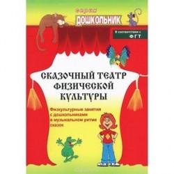Сказочный театр физической культуры. Физкультурные занятия с дошкольниками в музыкальном ритме сказок